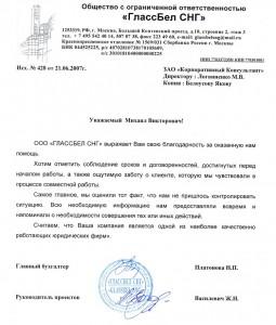 ООО «ГлассБел СНГ»