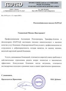 ПАРТАД Профессиональная Ассоциация Регистраторов