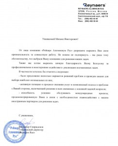 """Reynaers Rus"" LLC"