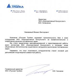 """ЗАО """"Русская Тройка"""""""