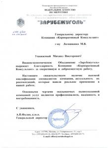 "ФГУП ВО ""Зарубежуголь"""