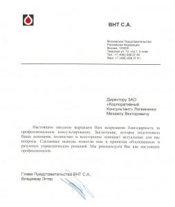 ВНТ С.А.