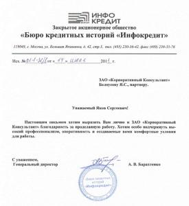 """ЗАО """"БКИ Инфокредит"""""""